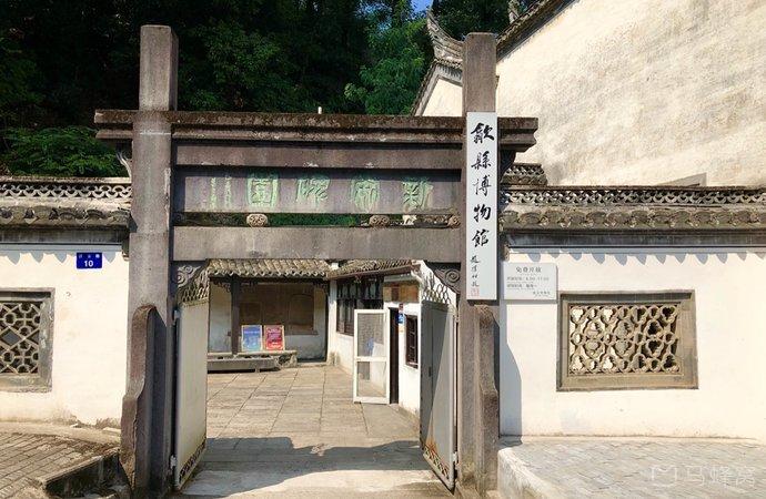 歙县博物馆