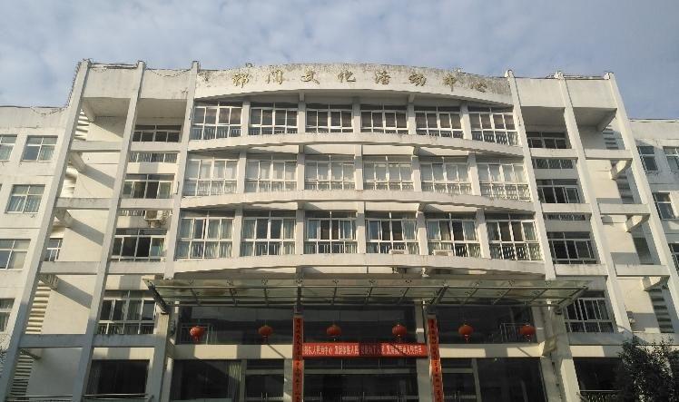 祁门县博物馆