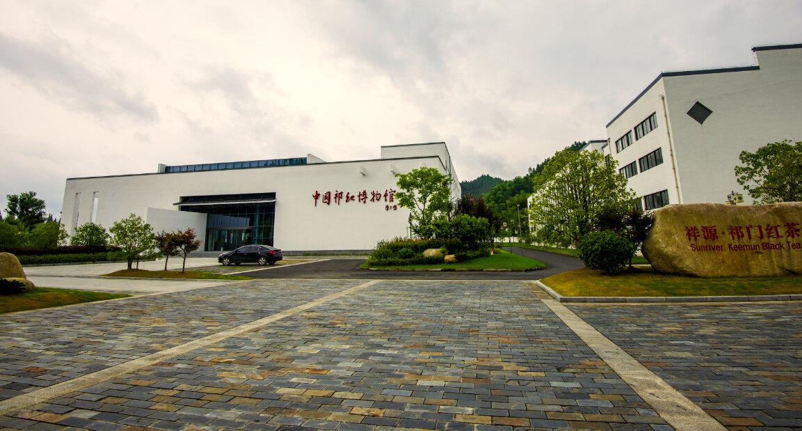 中国祁红博物馆