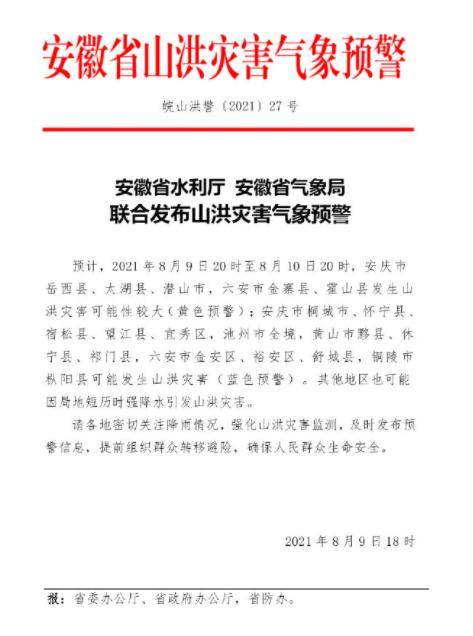 安徽省山洪灾害气象预警涉及黄山市