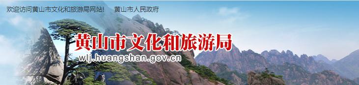 安徽黄山市文化和旅游局官网