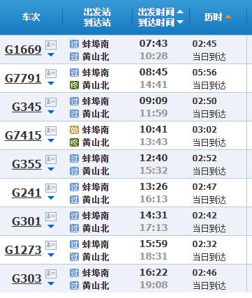 蚌埠到黄山旅游