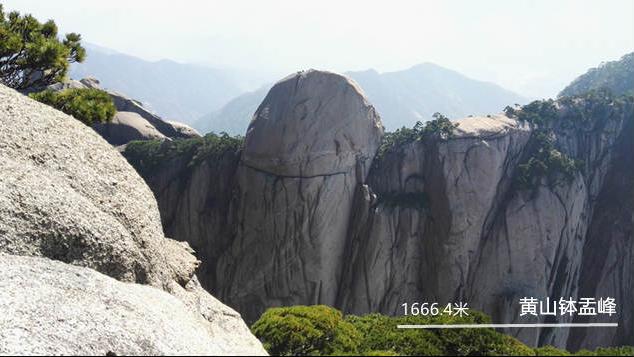 黄山钵盂峰