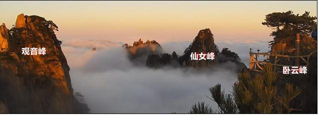黄山卧云峰