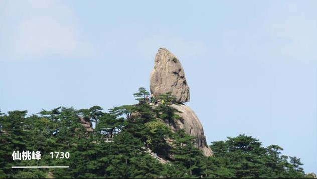 黄山仙桃峰