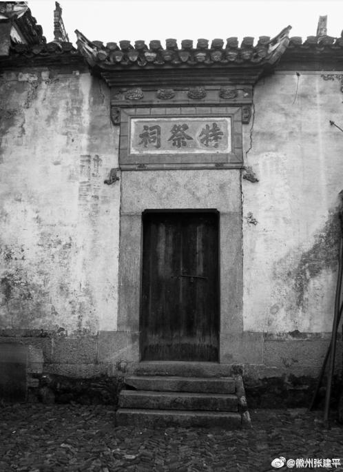 1997年9月1日绩溪湖村特祭祠