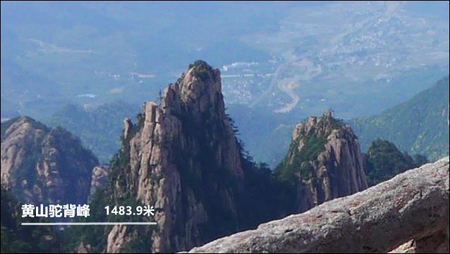 黄山驼背峰