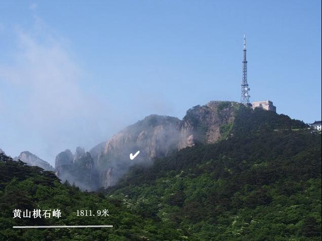黄山棋石峰