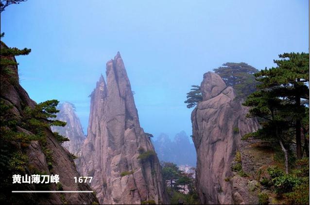 黄山薄刀峰
