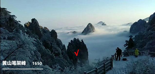 黄山笔架峰