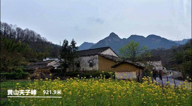黄山夫子峰