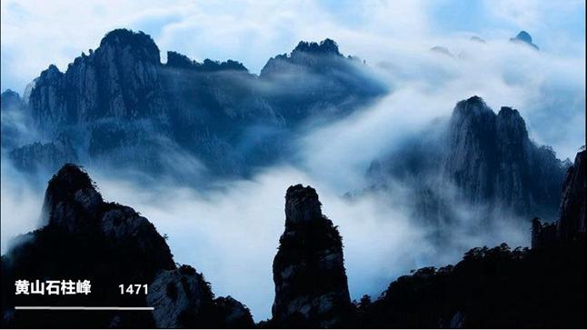 黄山石柱峰