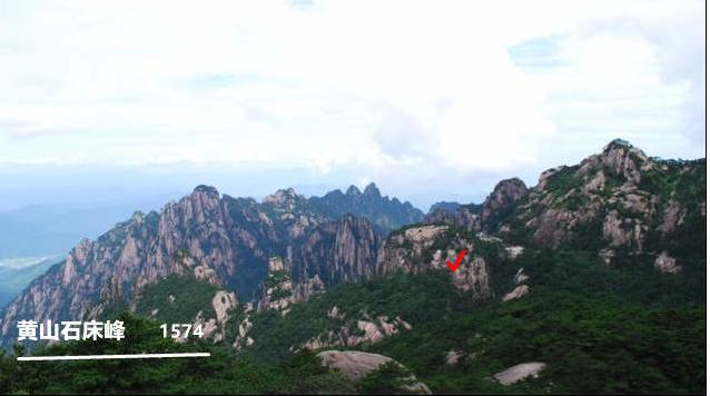 黄山石床峰