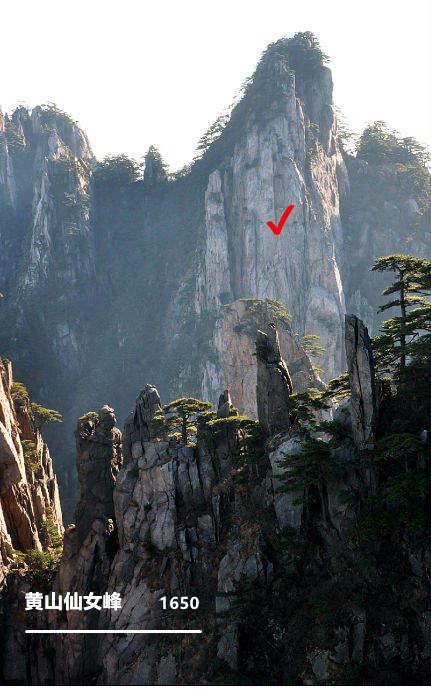 黄山仙女峰