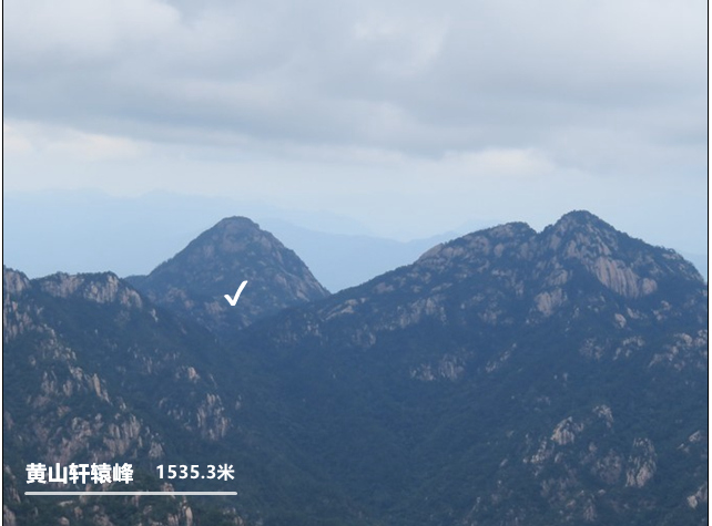 黄山轩辕峰