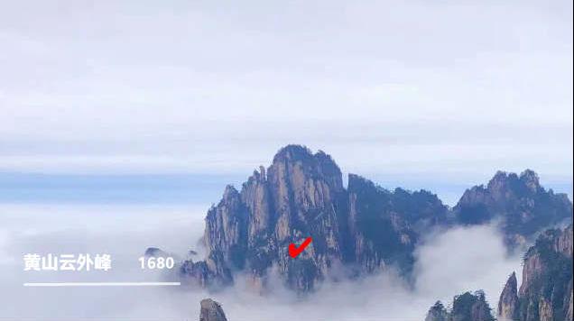 黄山云外峰