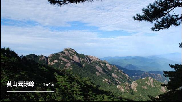 黄山云际峰