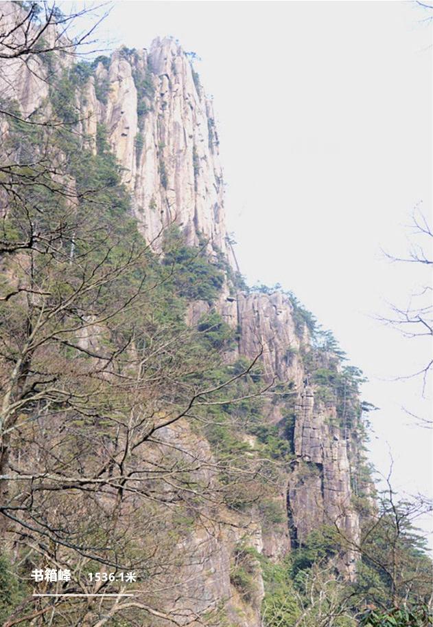 黄山书箱峰