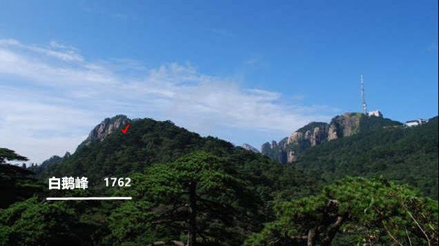 黄山白鹅峰