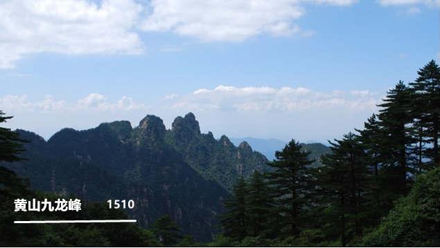 黄山九龙峰