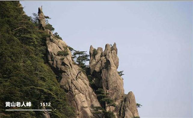 黄山老人峰