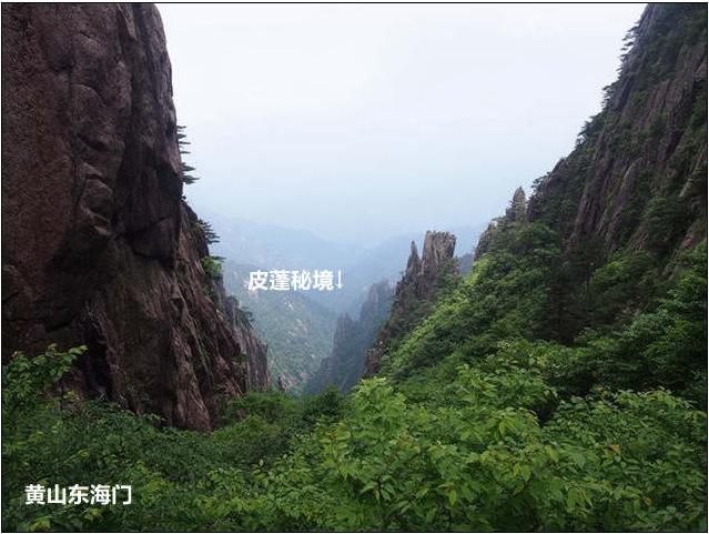 黄山东海门